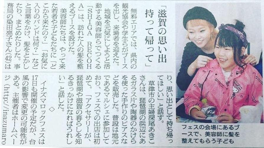 <h5>朝日新聞に取材受けました</h5>