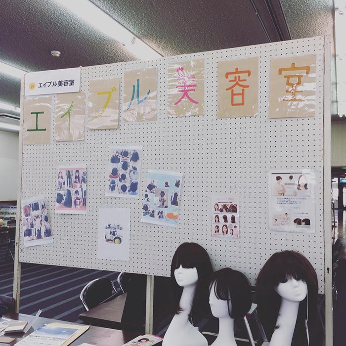 <h5>草津市パワフル交流会2017への参加ブース出店</h5>